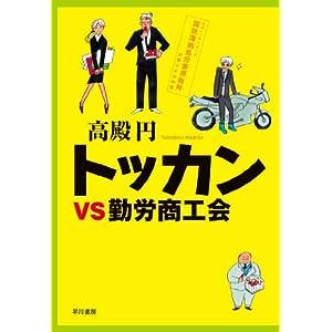 """トッカンvs勤労商工会 """" style="""