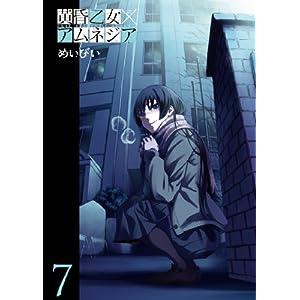黄昏乙女×アムネジア(7) (ガンガンコミックスJOKER)