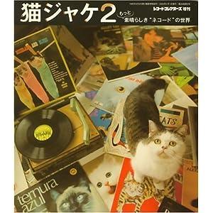 猫ジャケ2 ~もっと素晴らしきネコードの世界