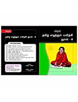 Vision Books Mahaal Tamil Copywriting Book For Class 6 (Thw-6)