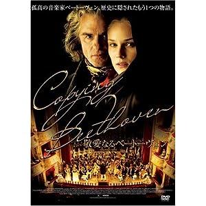 敬愛なるベートーヴェン [DVD]