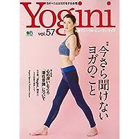 Yogini 2017年Vol.57 小さい表紙画像