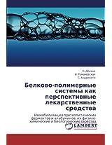 Belkovo-Polimernye Sistemy Kak Perspektivnye Lekarstvennye Sredstva