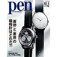 pen 2016年12/1号 小さい表紙画像