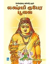 Selvaththai Alliththarum Lakshmi Kubera Poojai