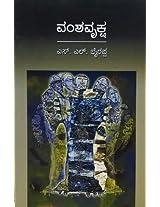 Vamshavriksha (Kannada)