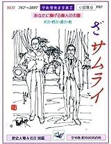 za samurai: anatanisasagerutaiyou (za samurai17)
