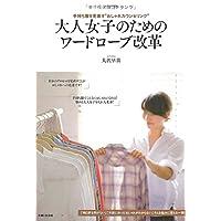 大沢早苗 大人女子のためのワードローブ改革 小さい表紙画像