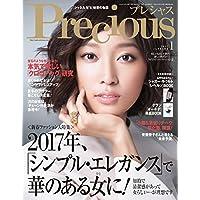 Precious 2017年1月号 小さい表紙画像
