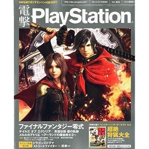 電撃 PlayStation (プレイステーション) 2011年 5/26号 [雑誌]