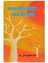 Samkalin Kavita: Samay Ki Sakshi