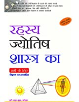 Secrets of Astrology Everybody Must Know in Hindi Medium (Secrets of Astrology Everybody Must Know)