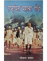 Rashtra Pita Mahatma Gandhi
