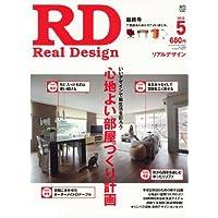Real Design 2012年5月号 小さい表紙画像