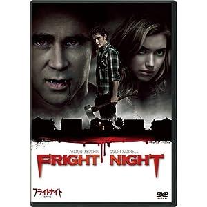 フライトナイト/恐怖の夜 [DVD]