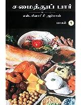Samaithu Paar(Part 1) (Samaithu Par)
