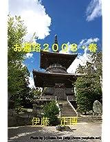 Ohenro2008Haru