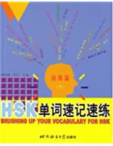Brushing Up Your Vocabulary for HSK Elementary Level: Vol. 3