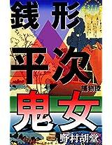 ZenigataHeijiTorimonohikae Da311wa Kijo
