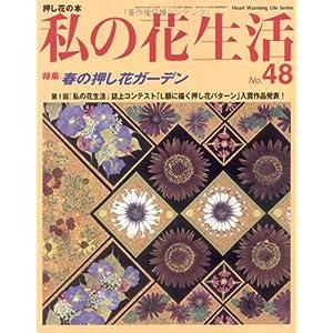 【クリックでお店のこの商品のページへ】私の花生活 no.48 特集:春の押し花ガーデン (Heart Warming Life Series) [ムック]
