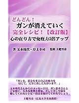 dondon makkigangakieteiku kanzenreshipi kokoronoarikatadekaifukuryoku3baiappu