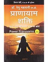 Power Pranayama %28Hindi%29