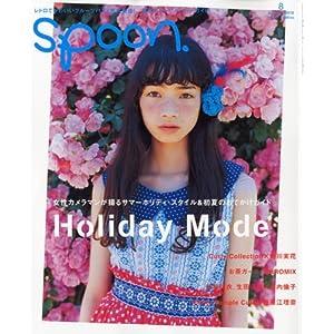 spoon. (スプーン) 2010年 08月号 [雑誌] (雑誌)