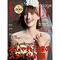 ELLE mariage 2016年No.27 小さい表紙画像