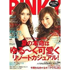 PINKY (ピンキー) 2008年 06月号