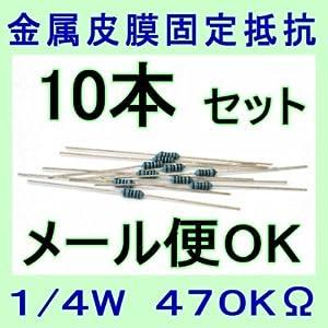 【クリックでお店のこの商品のページへ】(国産)470KΩ 1/4W(0.25W) 10本 金属皮膜抵抗(金属皮膜固定抵抗器)
