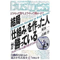 結局「仕組み」を作った人が勝っている (Kobunsha Paperbacks Business 7)