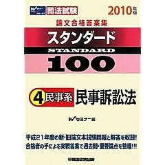 論文合格答案集 スタンダード100