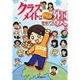 クラスメートはみんな外国人 (ASAHIコミックス) 世鳥アスカ (コミック2010/11/19)