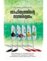 Sahithyathinte Navadwaitham