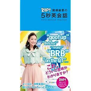 『関根麻里の5秒英会話 (日テレbooks)』/日本テレビ放送網