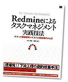 チケット駆動開発のススメ〜No ticket! No commit