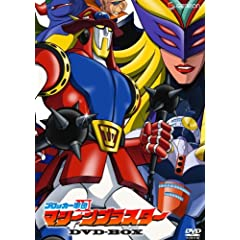 : ブロッカー軍団IV マシーンブラスター DVD-BOX