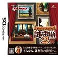 スローンとマクヘールの謎の物語2 レベルファイブ (Video Game2009) (Nintendo DS)