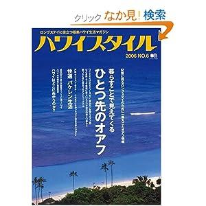 ハワイスタイル—ロングステイに役立つ極楽ハワイ生活マガジン (No.6(2006)) (エイムック (1221))