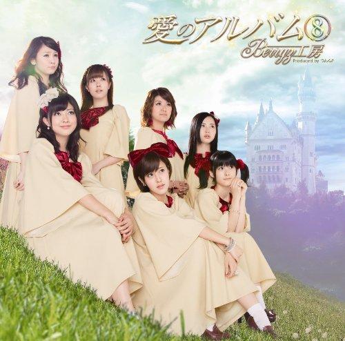 愛のアルバム8