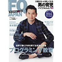 FQ JAPAN 2016年10月号 小さい表紙画像