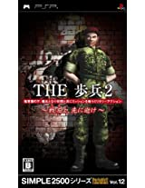 Simple 2500 Series Portable!! Vol. 12: The Hohei 2: Senyuu yo, Sakini Ike [Japan Import]