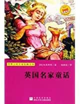 English Master Stories for Children (The famous Chinese and foreign Series)