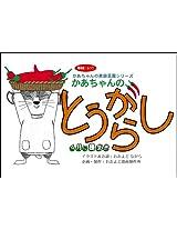 Kachan no togarashi (Kachan no kateisaien series)