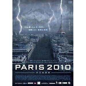 PARIS 2010  ―パリ大洪水―の画像