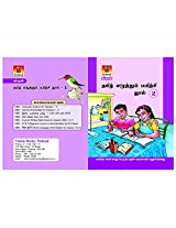 Vision Books Mahaal Tamil Copywriting Book For Class 5 (Thw-5)