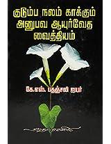 Aayurvedha Vaithiam
