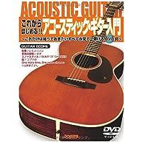 DVD付 これからはじめる!! アコースティックギター入門 これだけは知っておきたいすべてが見て弾けるDVD付 [楽譜]