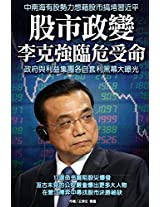 Black Secrets of Chinese Stock Market: Volume 35 (Chinese Political Upheaval in Full Play)