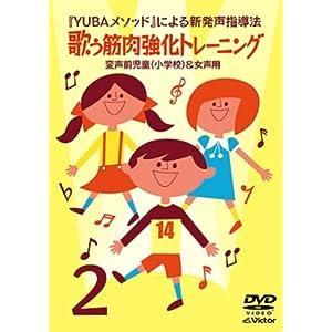 [DVD]YUBAメソッドによる新発声指導法シリーズ vol.2~変声前児童(小学校)&女声用